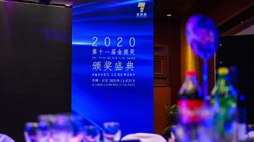 LEWIS China wins Golden Flag Award For Marketing Effectiveness